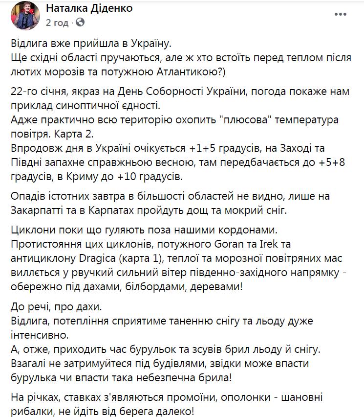 Наталка Діденко погода