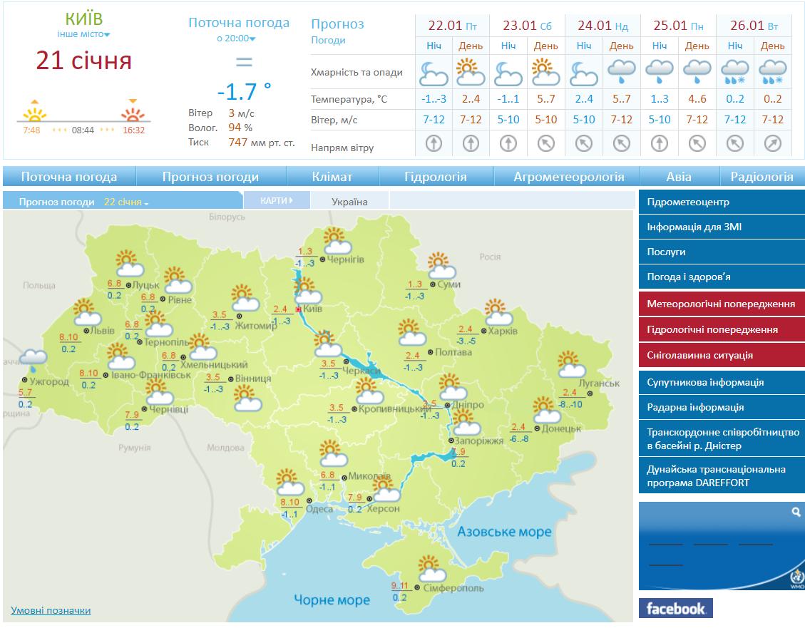 Прогноз погоды в Украине на 22 января