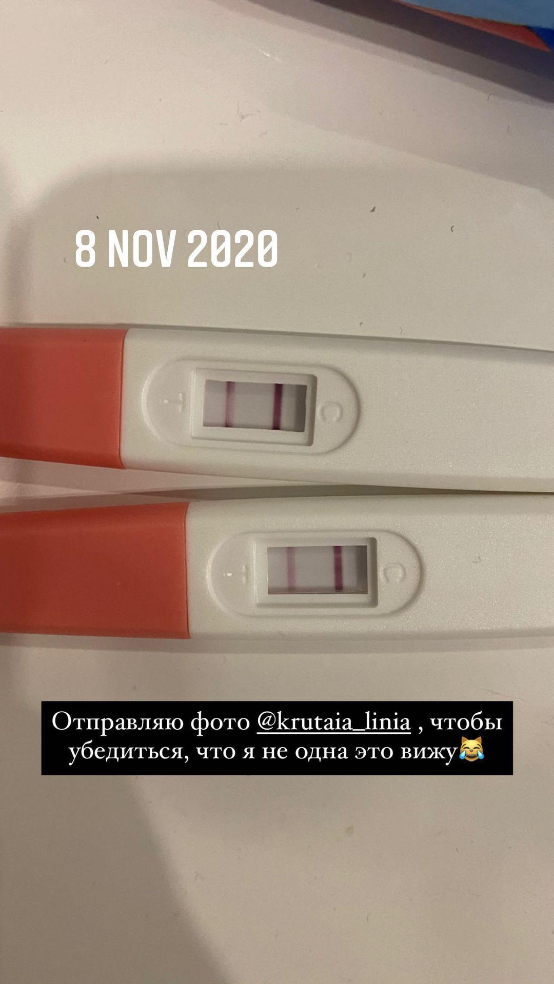 Квіткова показала тест на вагітність