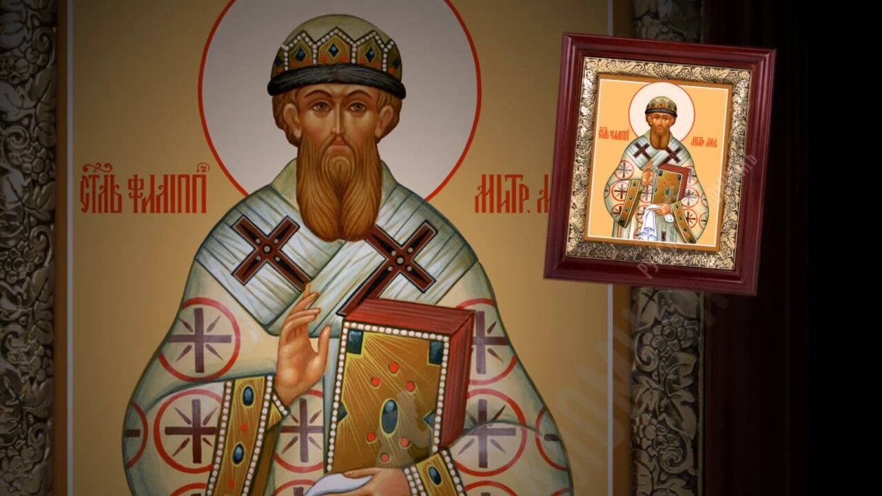 Святитель Філіп, митрополит Московський.