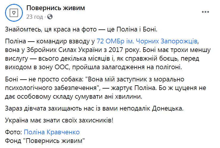 Поліна Кравченко