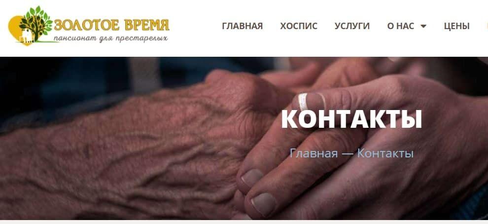 Реклама пансионата для престарелых в Харькове