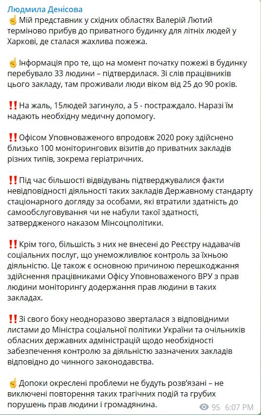 Сообщение омбудсмена о пожаре в Харькове