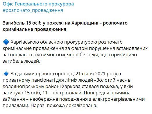 Повідомлення про розслідування трагедії в Харкові