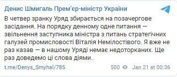 Telegram Дениса Шмыгаля.