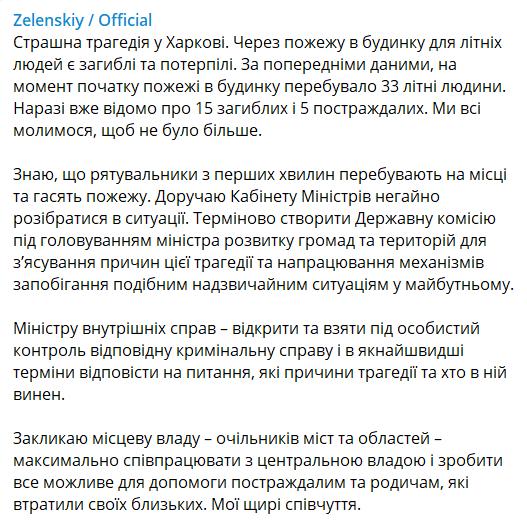 Сообщение Зеленского о расследовании трагедии в Харькове