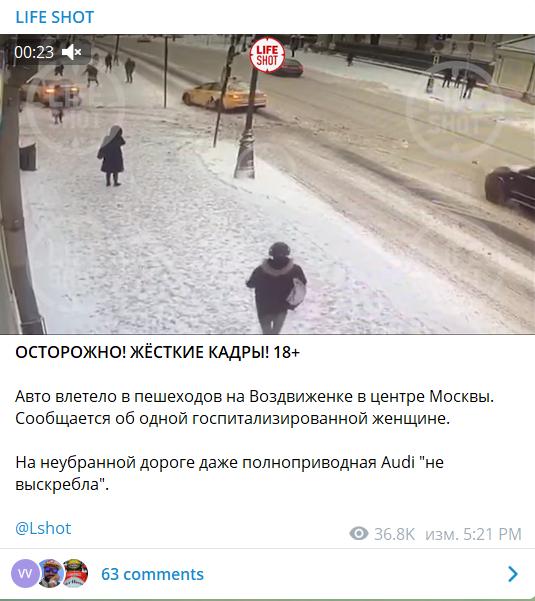 Пост об аварии в Москве