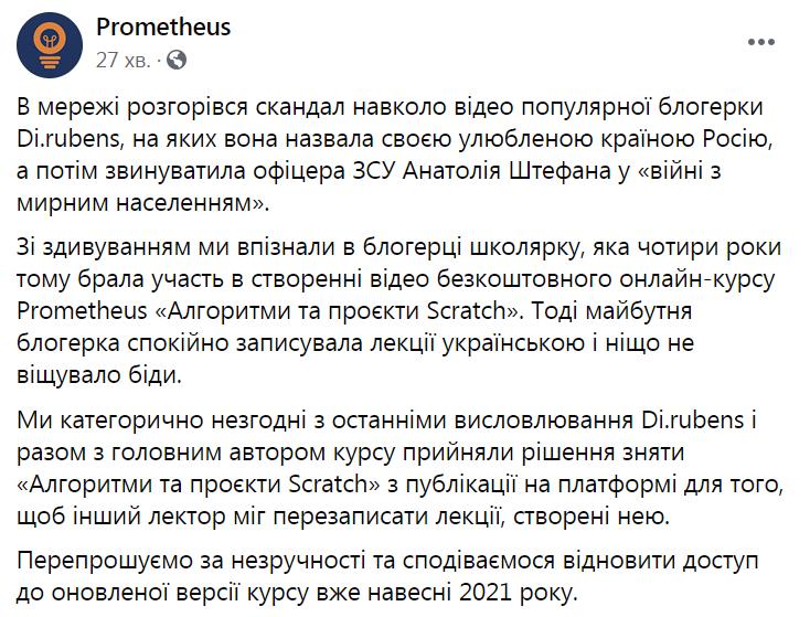 Prometheus видалить лекції, записані Маламан.
