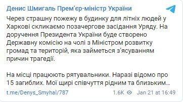 Telegram Дениса Шмигаля.