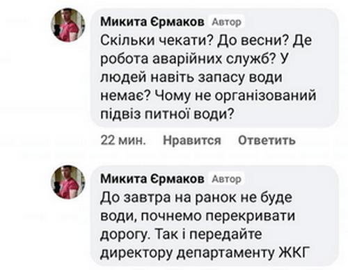 Комментарии жителей Каменского. Скриншот