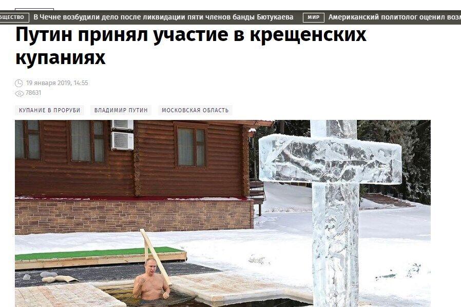 Замененное фото с Путиным.