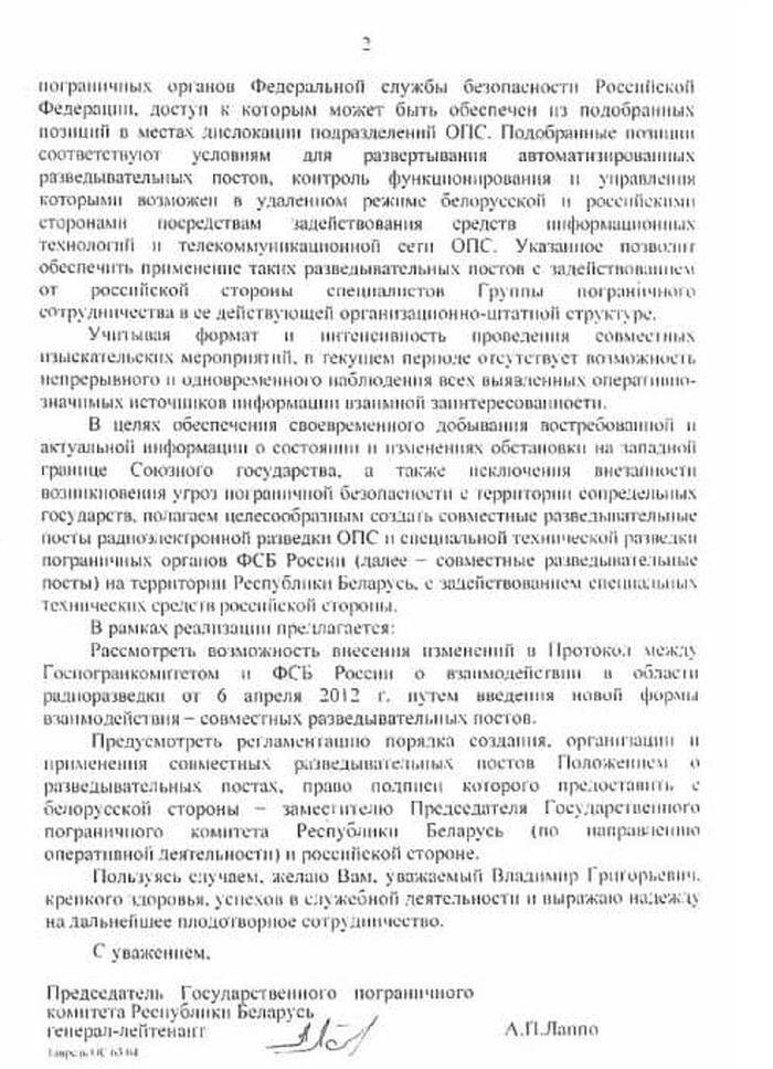 Документ білоруських силовиків, який добули українські спецслужби