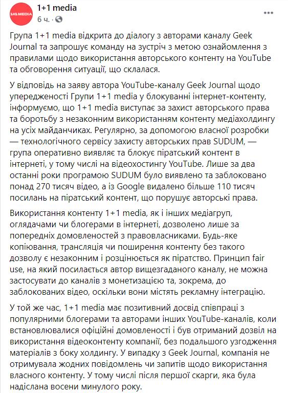 """Обращение """"1+1"""""""