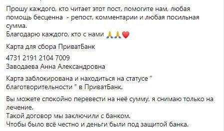 Украинка попросила о помощи