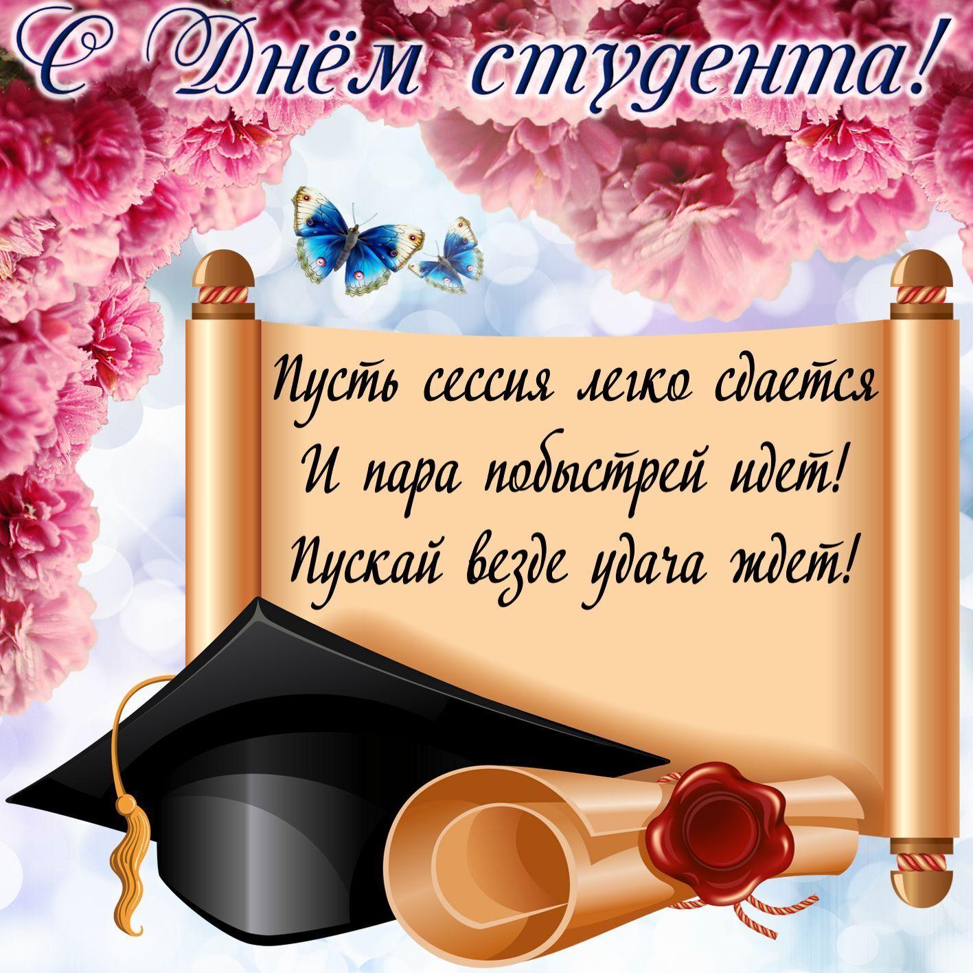 Пожелания в День студента