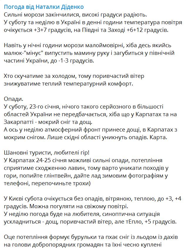 Наталья Диденко спрогнозировала потепление на выходных.
