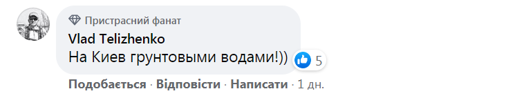 Українці висміяли погрози Пушиліна