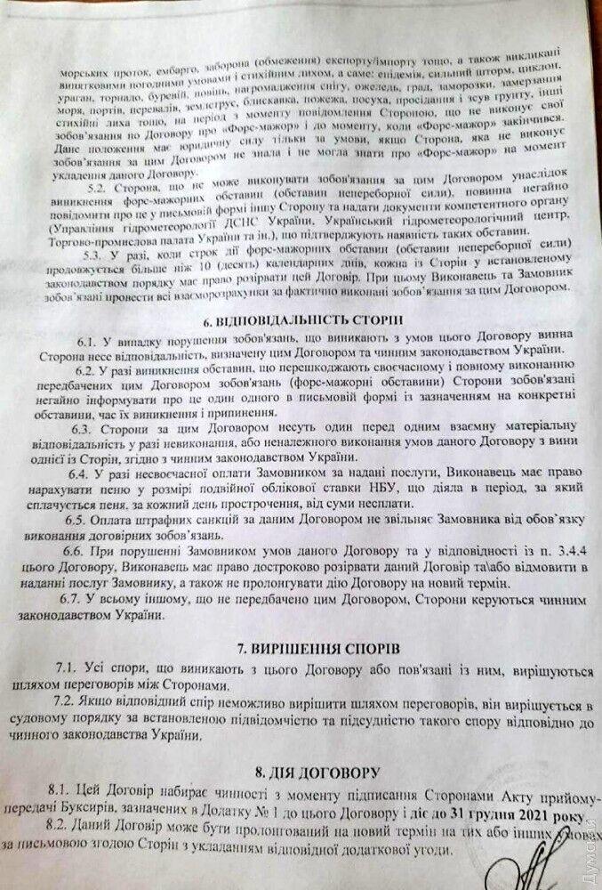 """Мясковського усунули з посади, щоб повернути старі """"схеми"""" оренди буксирів – ЗМІ"""