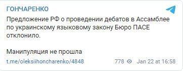 Telegram Алексея Гончаренко.