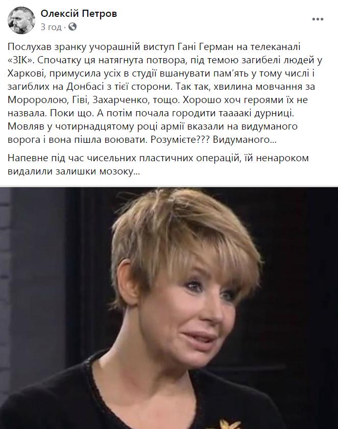 Скандал с Анной Герман