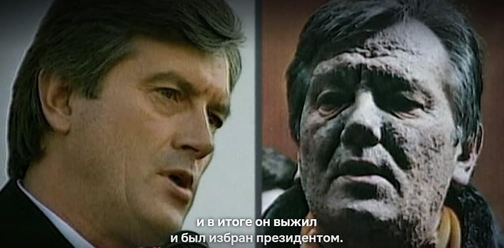 Ющенко до и после отравления