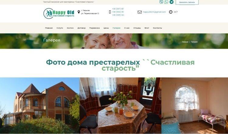 """Сайт дома престарелых """"Счастливая старость""""."""