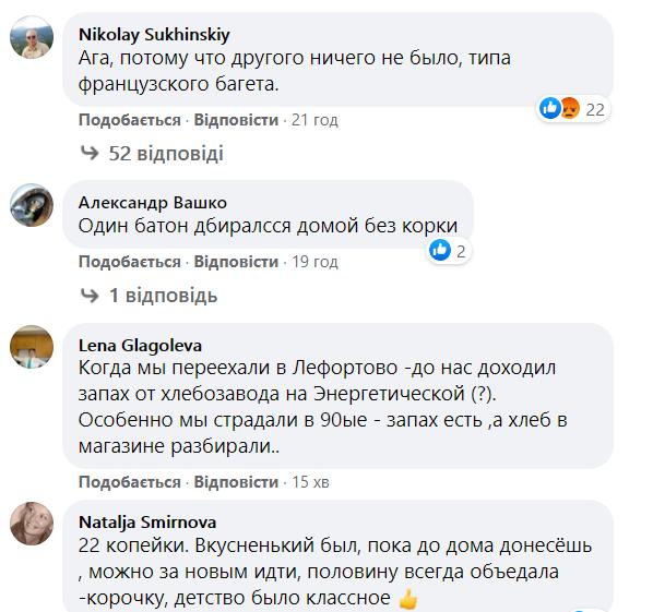 Реакция пользователей сети