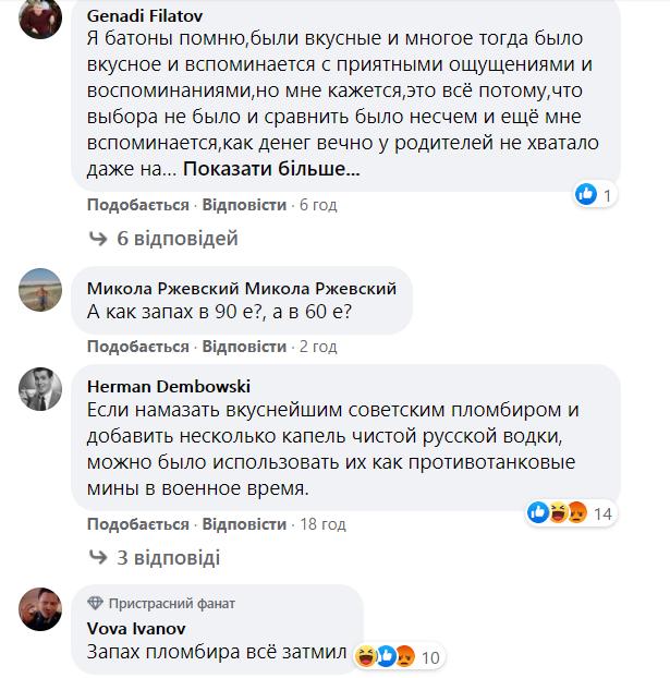 Реакция пользователей на комментарии любителей СССР