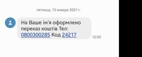 Как обманывают украинцев