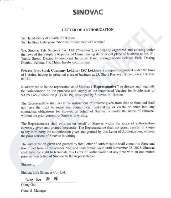 Письмо правительству