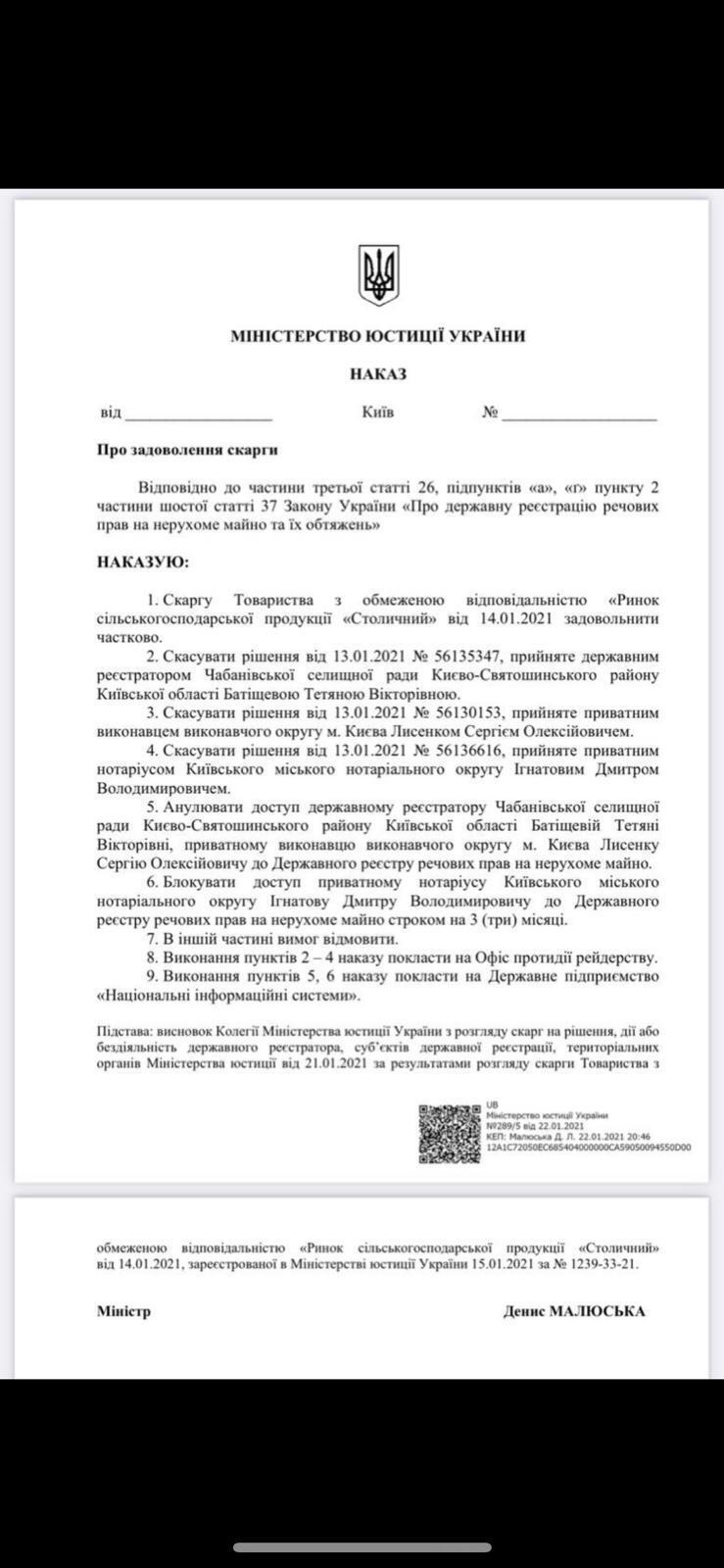 Новый поворот в деле «Столичного»: Молчанова, Туменас и Тищенко давят на Минюст с помощью улицы