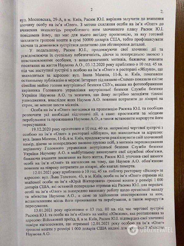 Затримання ексзаступника голови СБУ: силовики розповіли про спецоперацію