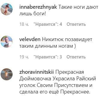 Коментарі під знімком Катерини Кухар.