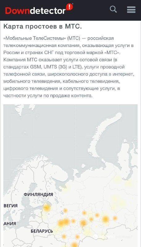 Проблеми зі зв'язком у мобільних операторів в РФ