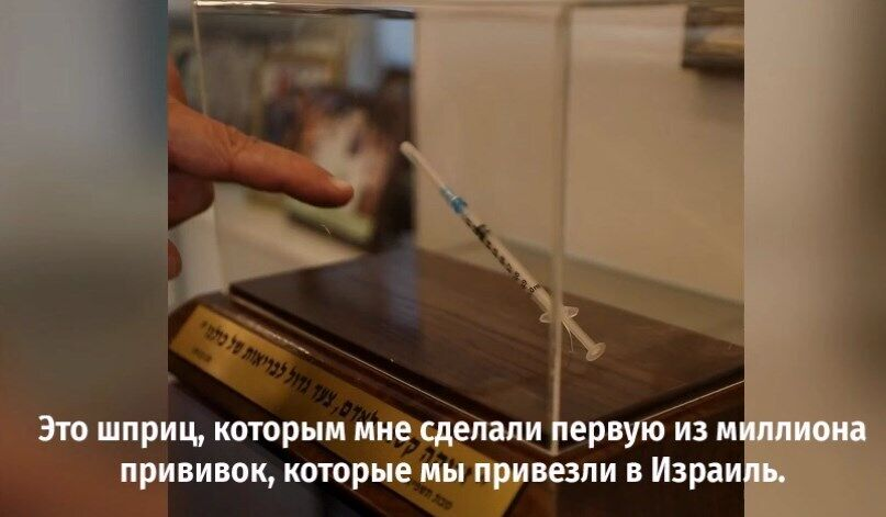 Шприц, яким Нетаньяху кололи вакцину від COVID-19.