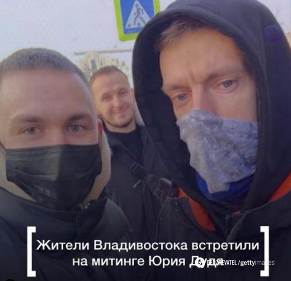Юрій Дудь (праворуч) на мітингу у Владивостоці