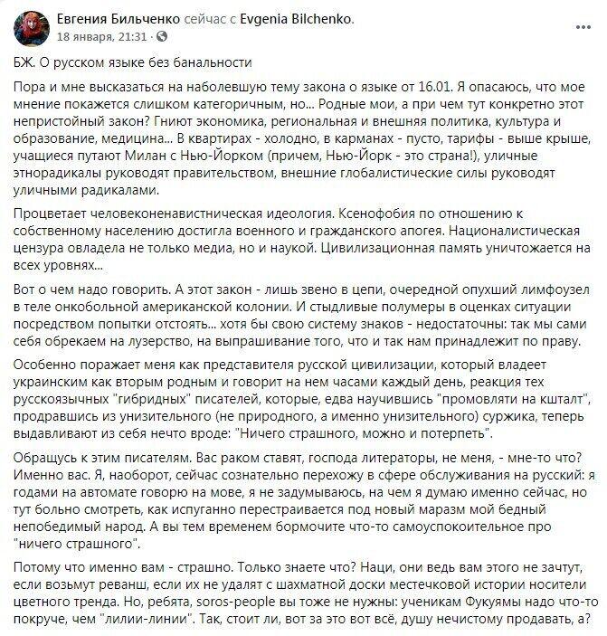 Facebook Евгении Бильченко.