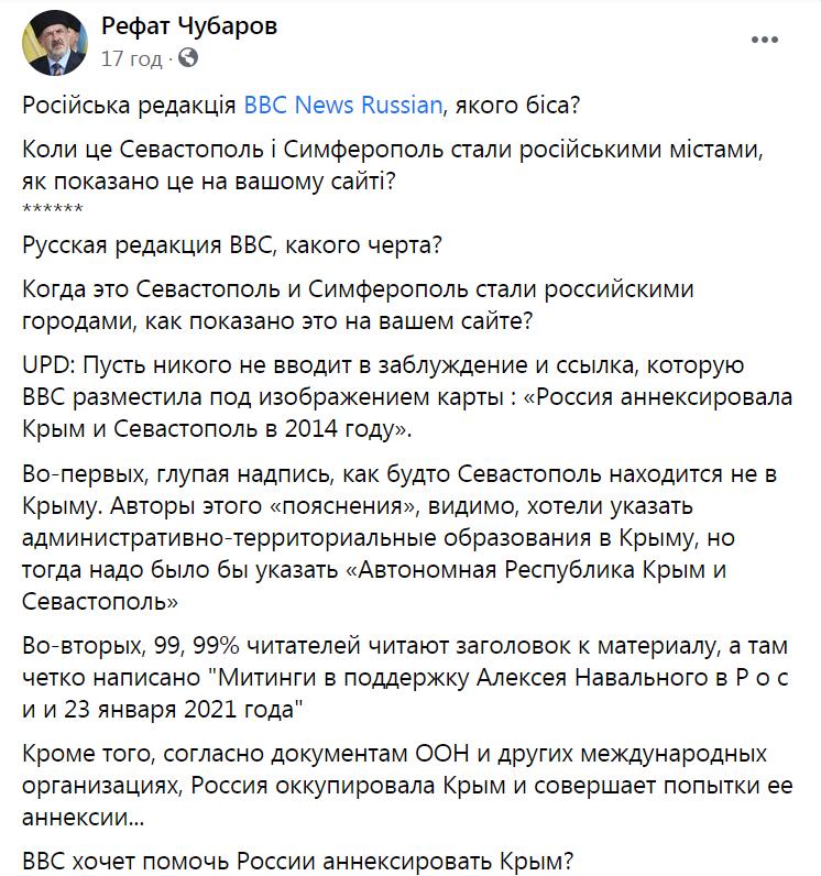 Рефат Чубаров раскритиковал российскую ВВС.