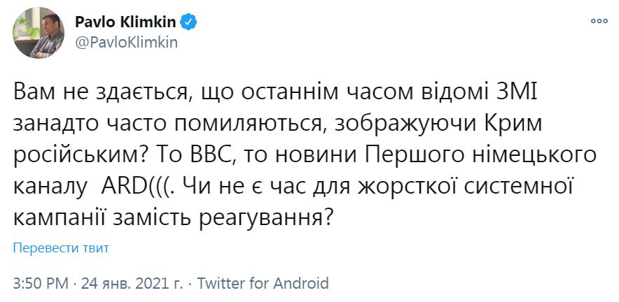 Павел Климкин возмущен ошибками о Крыме в мировых СМИ.