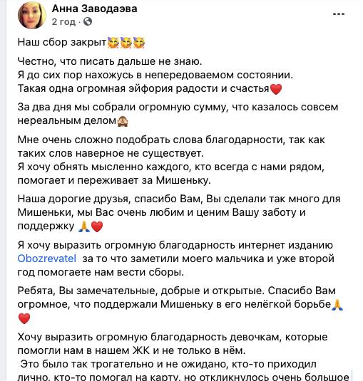Скриншот со страницы в Facebook Анны Заводаевой