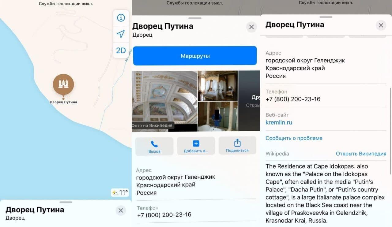 Дворец Путина на Apple-карте