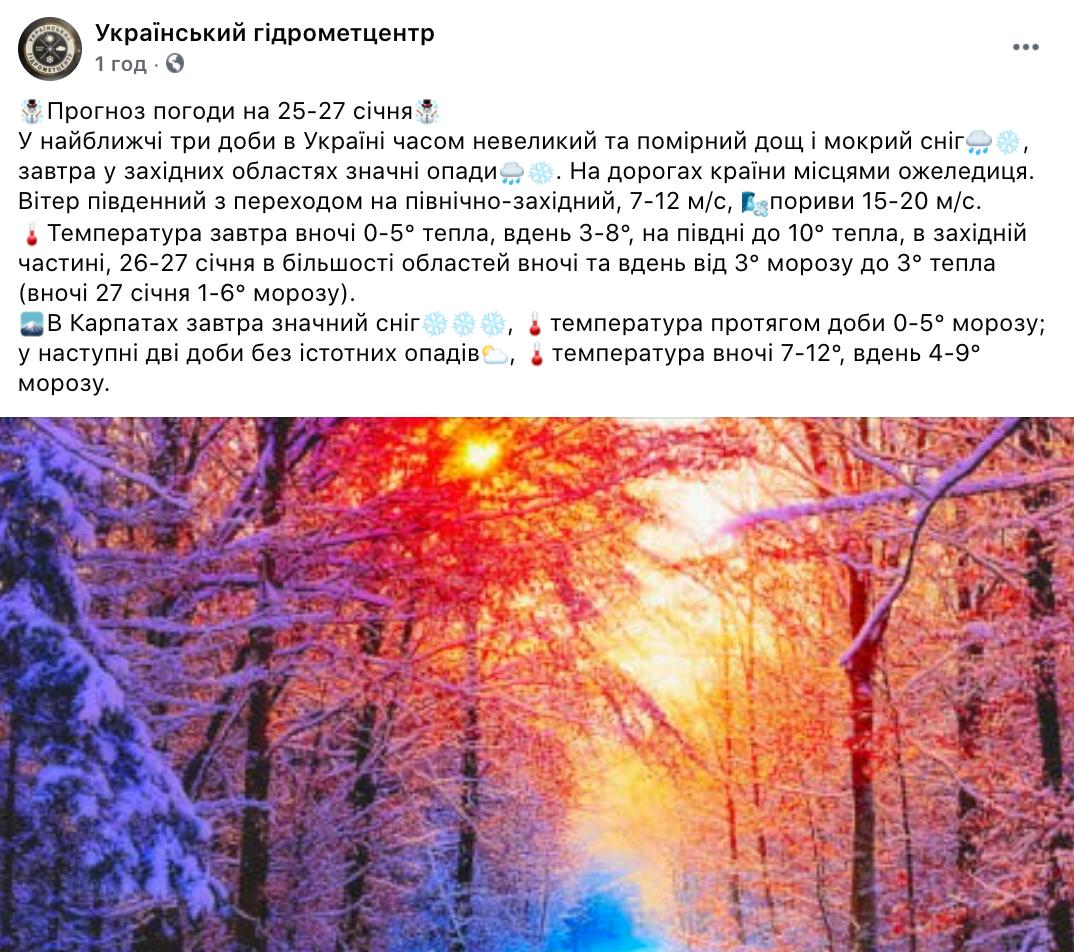 От мороза и снега до дождя: синоптики озвучили прогноз погоды в Украине на начало недели