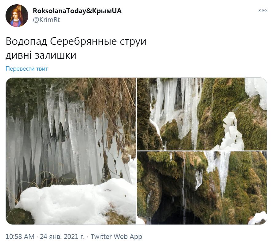 В Крыму высох водопад