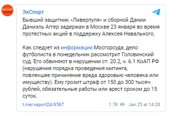 Аггера задержали на акции в Москве