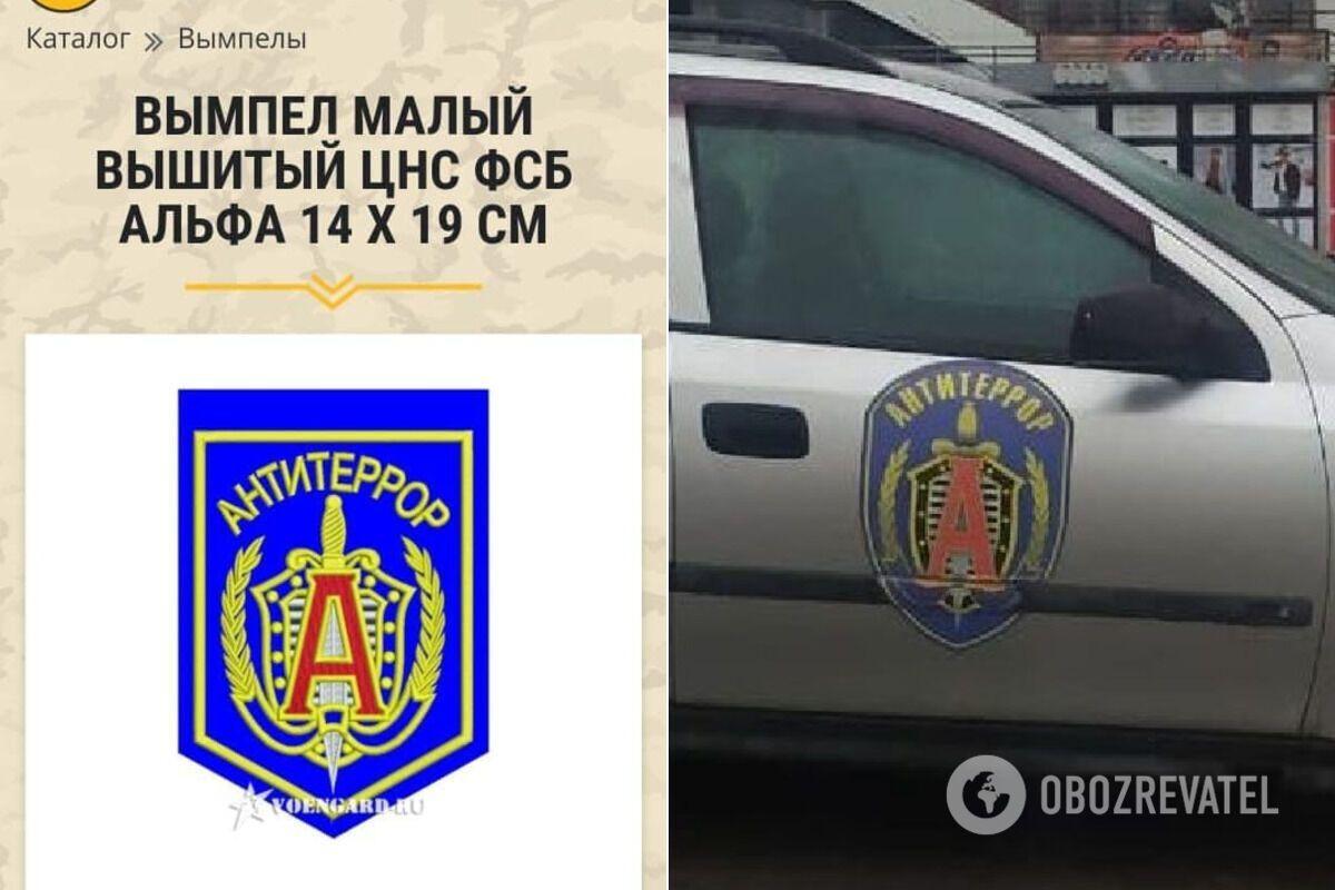 """Автомобіль з емблемою російської """"Альфи"""" в Києві"""
