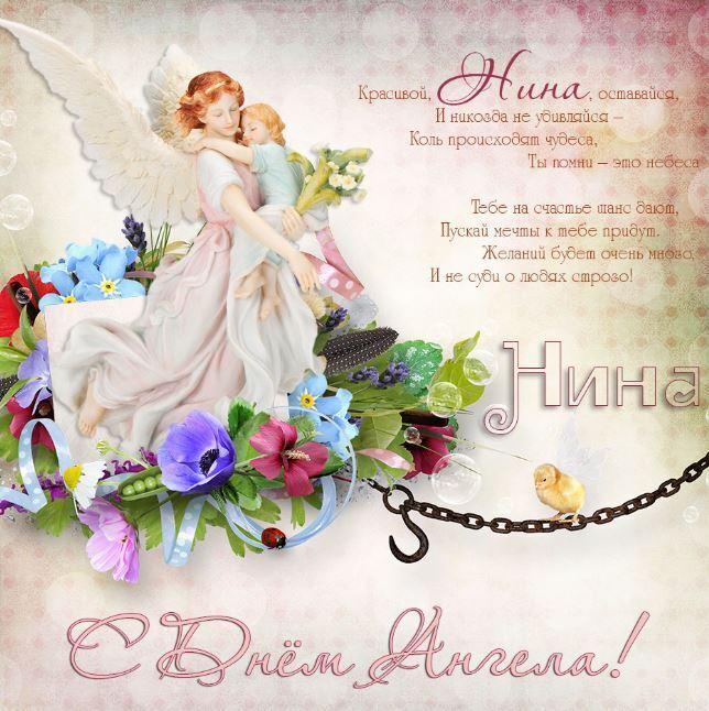 Пожелания в день ангела Нины