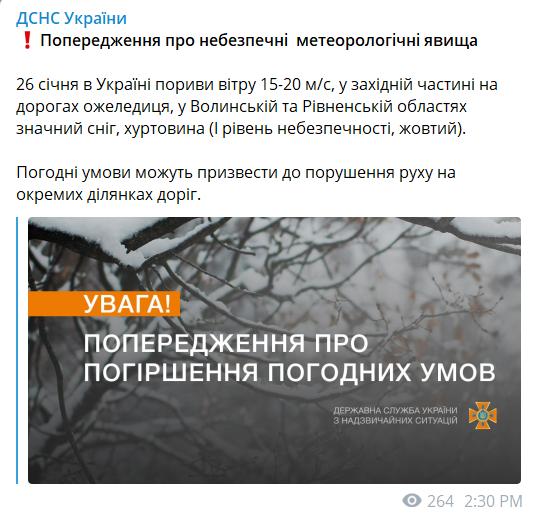 Предупреждение об ухудшении погодных условий в Украине