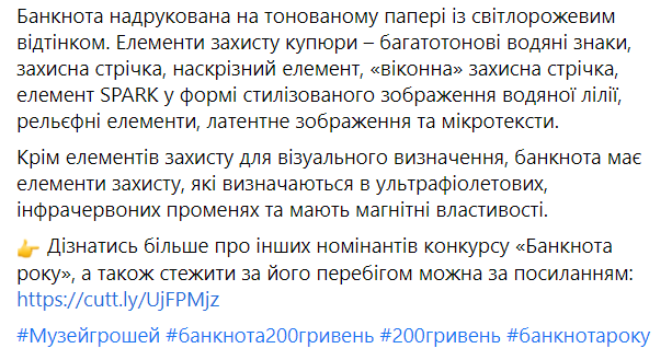 Повідомлення про участь української банкноти в конкурсі