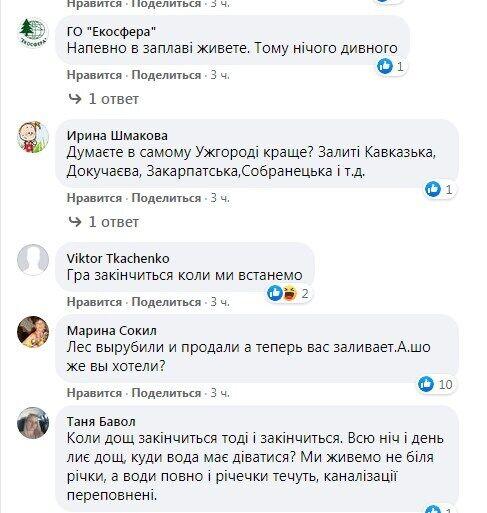 Реакція місцевих жителів на потоп в Ужгороді.