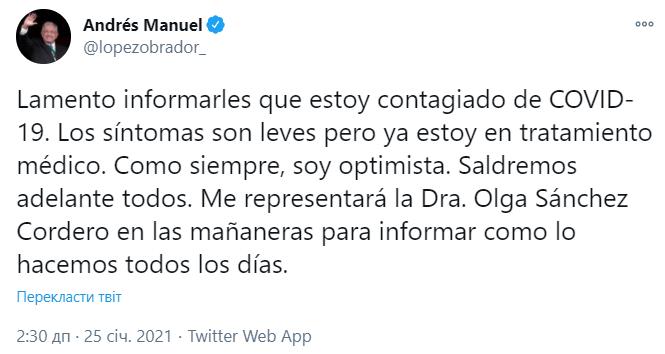 Мексика, президент, коронавірус